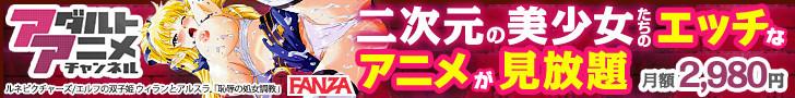 DMMアダルトビデオ動画 アダルトアニメチャンネル