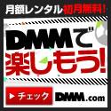 DMM.com 任侠からアクション時代劇まで!月額シネマパラダイスch