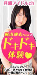 DMM.com アイドルチャンネル動画販売