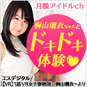 DMM.com動画アイドルチャンネル