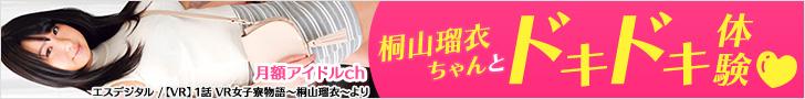 アイドルチャンネル
