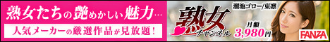 熟女チャンネル