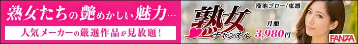 DMMアダルトビデオ動画 熟女チャンネル