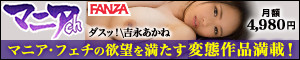 DMMアダルトビデオ動画 マニアチャンネル