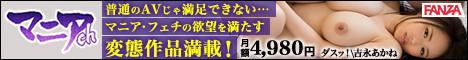 マニアチャンネル