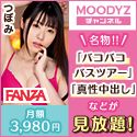 MOODYZ(ムーディーズ)