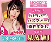 DMMアダルトビデオ動画 MOODYZチャンネル