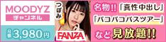 人気AVメーカーMOODYZのアダルト動画が見放題!