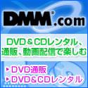 DMM.com PRIDEチャンネル 動画販売