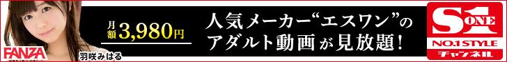 S1(エスワン)ch