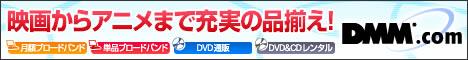 DMM.com 『戦極 -SENGOKU-』ダウンロード配信中!