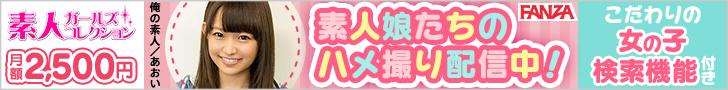 DMMアダルトビデオ動画 素人ガールズコレクション
