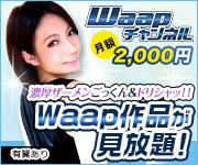 DMMアダルトビデオ動画 Waapチャンネル