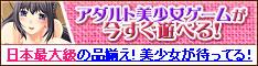 DMMアダルト 美少女ゲーム