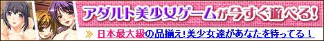 DMMアダルト 今すぐ遊べる美少女ゲームが満載!