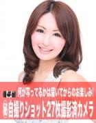 香澄明希☆自撮りショット27枚撮影済カメラ【08】