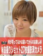 仙條愛実☆自撮りショット27枚撮影済カメラ【09】