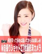 榎本聖奈☆自撮りショット27枚撮影済カメラ【04】