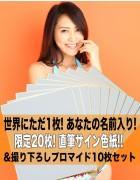 大津リサ☆20名限定! 直筆サイン入り色紙&撮り下ろしプロマイド10枚セット【03】