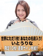 いとうりな☆10名限定! 直筆サイン入り色紙【01】