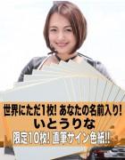 いとうりな☆10名限定! 直筆サイン入り色紙【02】