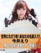 今井えり☆10名限定! 直筆サイン入り色紙【01】