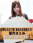 望月さとみ☆10名限定! 直筆サイン入り色紙【01】