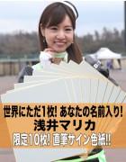浅井マリカ☆10名限定! 直筆サイン入り色紙【01】
