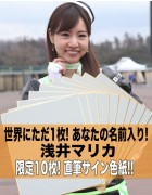 浅井マリカ☆10名限定! 直筆サイン入り色紙【02】