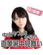 【限定1名様】中山ヤスカ☆からの直筆暑中見舞い