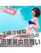 【限定1名様】工藤沙緒梨☆からの直筆暑中見舞い