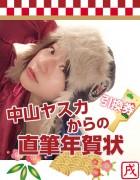 【限定1名様】中山ヤスカさん☆からの直筆年賀状