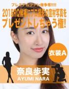 奈良歩実応援企画! グラビアカメラマン撮影の宣材プレゼント権【衣装A】