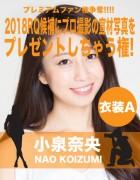 小泉奈央応援企画! グラビアカメラマン撮影の宣材プレゼント権【衣装A】
