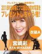 宮崎彩応援企画! グラビアカメラマン撮影の宣材プレゼント権【衣装A】