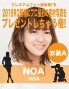 NOA応援企画! グラビアカメラマン撮影の宣材プレゼント権【衣装A】