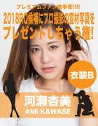 河瀬杏美応援企画! グラビアカメラマン撮影の宣材プレゼント権【衣装B】