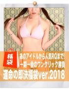 運命の即決福袋ver.2018【107】