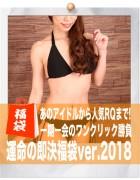 運命の即決福袋ver.2018【109】