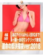 運命の即決福袋ver.2018【145】