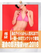 運命の即決福袋ver.2018【198】