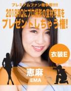 恵麻応援企画! グラビアカメラマン撮影の宣材プレゼント権【衣装E】