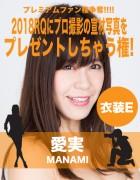 愛実応援企画! グラビアカメラマン撮影の宣材プレゼント権【衣装E】