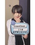 CrownClown・こうきの「めざましボイス」