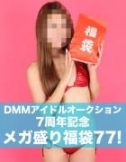 アイドルオークション7周年記念! メガ盛り福袋【04】
