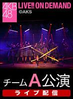 【ライブ】2月3日(金) チームA 「M.T.に捧ぐ」公演 横山由依 生誕祭
