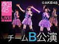 2014年3月17日(月) 「梅田チームB」公演 小嶋菜月 生誕祭