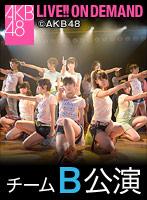 2015年2月27日(金) チームB 「パジャマドライブ」公演 2月度お客様生誕祭