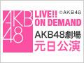 2016年1月1日(金) 2016年 AKB48劇場元日公演