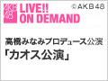 2016年2月25日(木) 高橋みなみプロデュース公演「カオス公演」